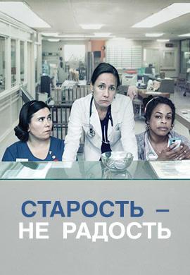 Постер к сериалу Старость - не радость. Сезон 1 2013