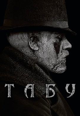 Постер к сериалу Табу. Сезон 1 2017
