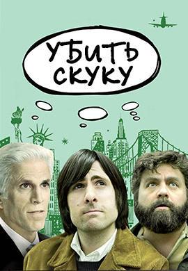 Постер к сериалу Убить скуку. Сезон 1 2009