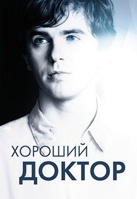 Постер к сериалу Хороший доктор. Сезон 1 2017