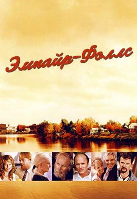 Постер к сериалу Эмпайр-Фоллс. Сезон 1 2005