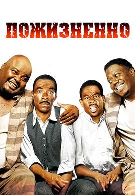 Постер к фильму Пожизненно 1999