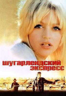 Постер к фильму Шугарлендский экспресс 1974