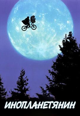 Постер к фильму Инопланетянин 1982