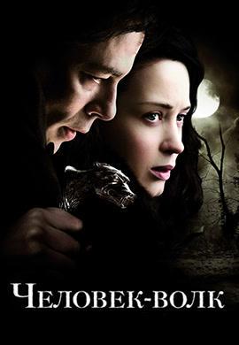 Постер к фильму Человек-волк 2010