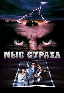 Постер к фильму Мыс страха 1991