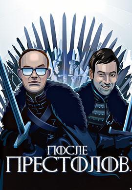 Постер к сериалу После Престолов 2016