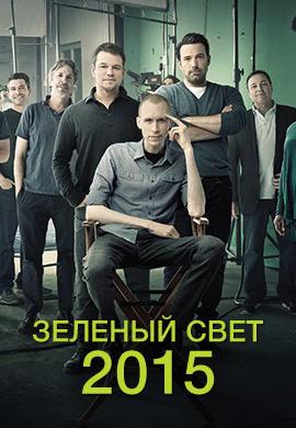 Постер к сериалу Зеленый свет 2015