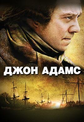 Постер к сериалу Джон Адамс 2008