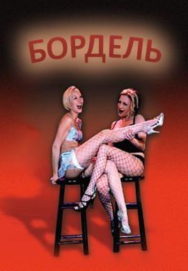 Постер к сериалу Бордель 2008