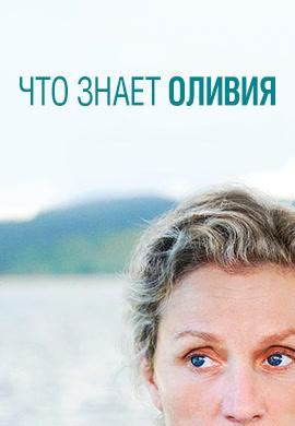 Постер к сериалу Что знает Оливия 2014