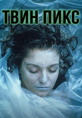 Постер к сериалу Твин Пикс 1990