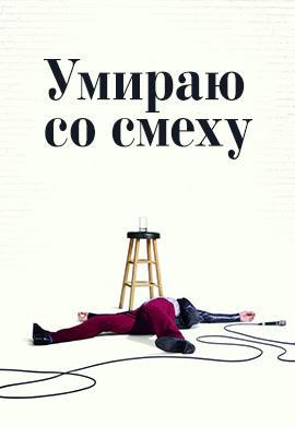 Постер к сериалу Умираю со смеху 2017