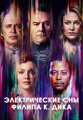 Постер к сериалу Электрические сны Филипа К. Дика 2017