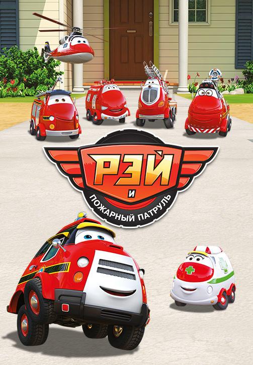 Постер к сериалу Рэй и пожарный патруль 2016