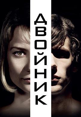 Постер к фильму Двойник 2013