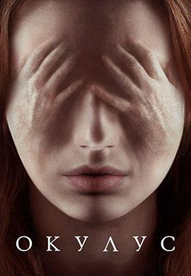 Постер к фильму Окулус 2013