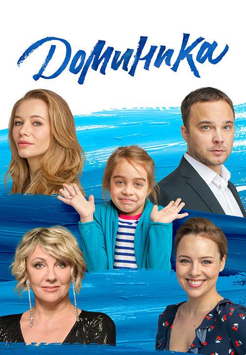 Постер к фильму Доминика 2018