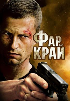 Постер к фильму Фар Край 2007