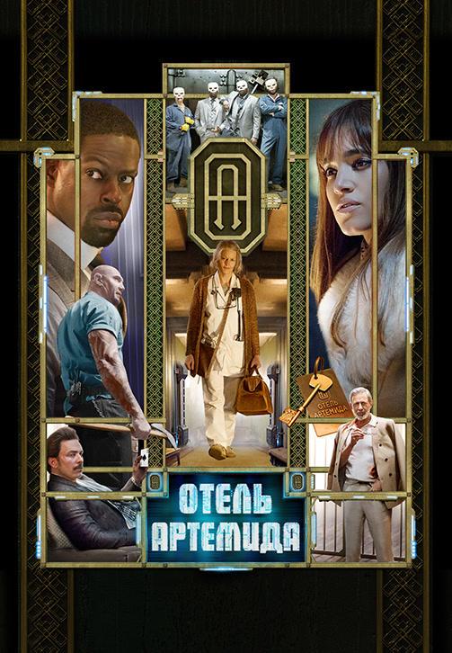 Постер к фильму Отель «Артемида» 2018
