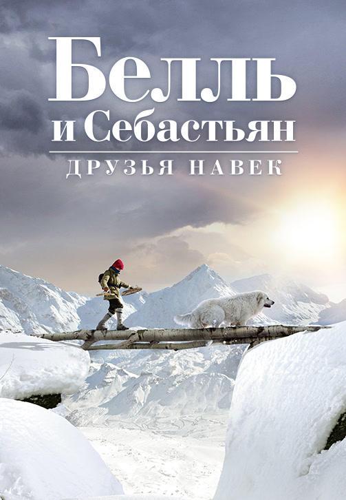 Постер к фильму Белль и Себастьян: Друзья навек 2017