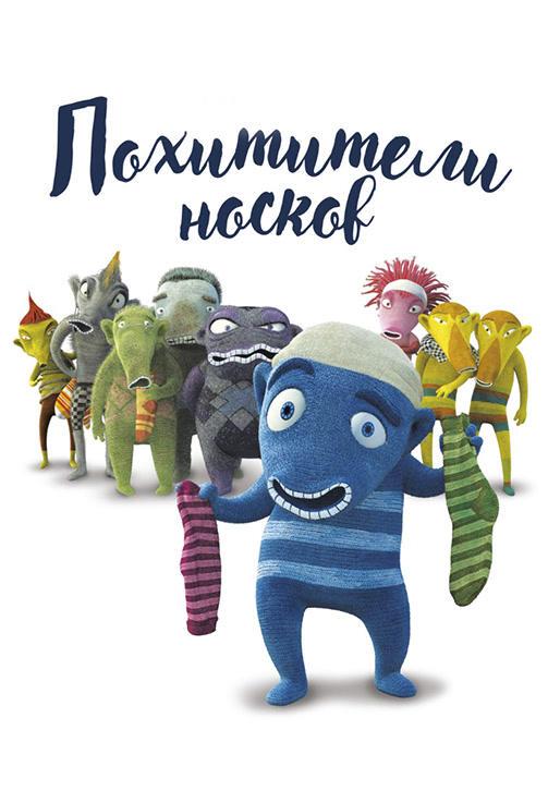 Постер к мультфильму Похитители носков 2016