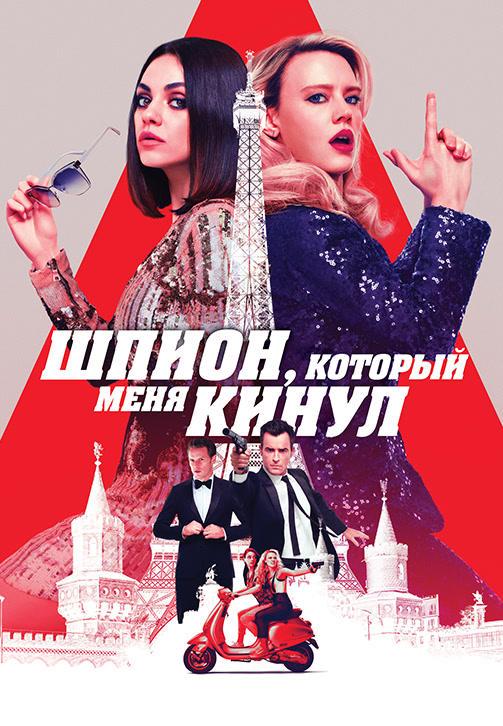 Постер к фильму Шпион, который меня кинул 2018