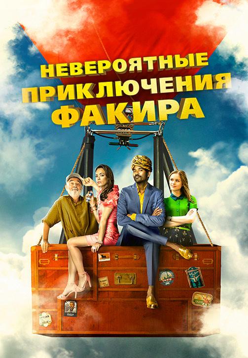 Постер к фильму Невероятные приключения Факира 2018