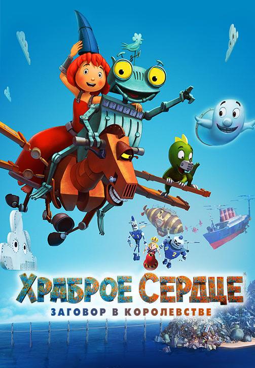 Постер к фильму Храброе сердце. Заговор в королевстве 2017