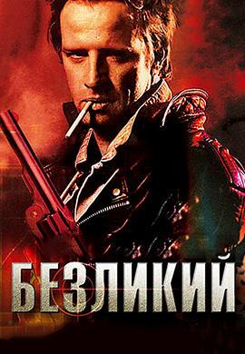 Постер к фильму Безликий 2001
