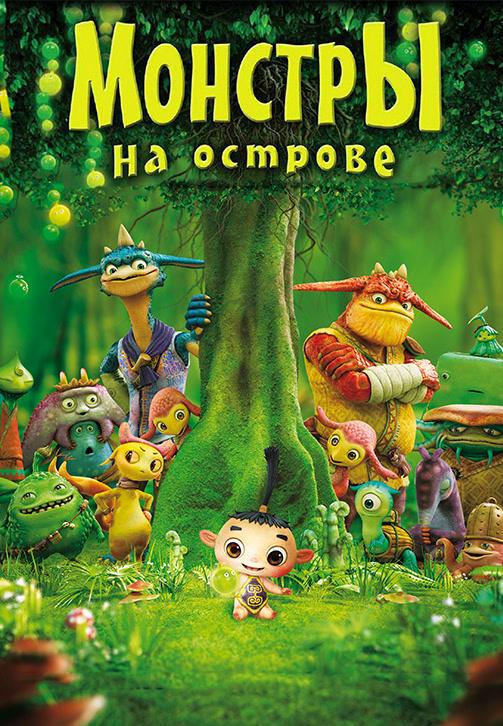 Постер к фильму Монстры на острове 2011