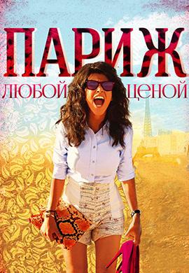 Постер к фильму Париж любой ценой 2013