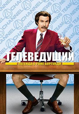 Постер к фильму Телеведущий: Легенда о Роне Бургунди 2004