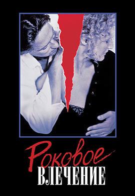 Постер к фильму Роковое влечение (1987) 1987