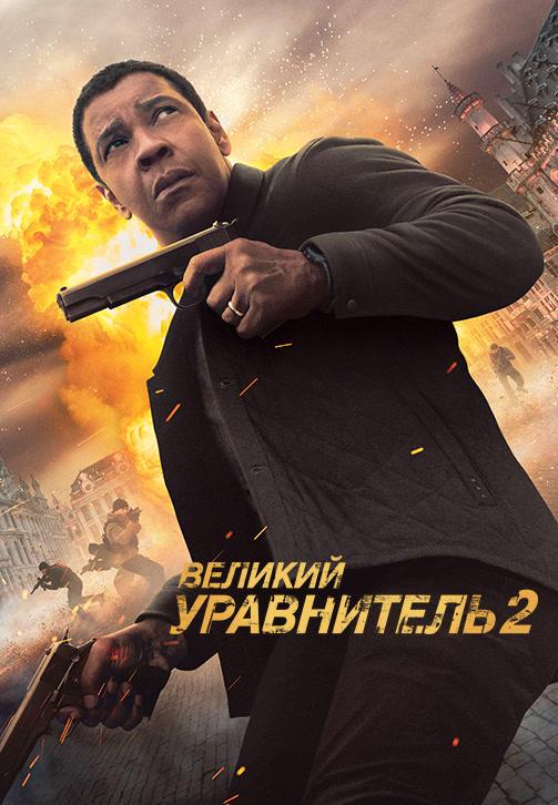 Постер к фильму Великий уравнитель 2 2018
