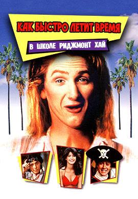 Постер к фильму Как быстро летит время в школе Риджмонт Хай 1982