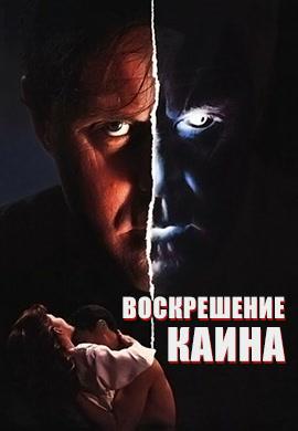 Постер к фильму Воскрешение Каина 1992