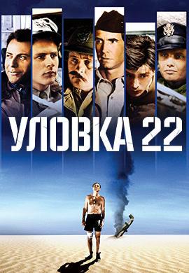 Постер к фильму Уловка 22 (1970) 1970