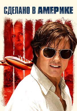 Постер к фильму Сделано в Америке 2017
