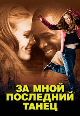 Постер к фильму За мной последний танец 2001