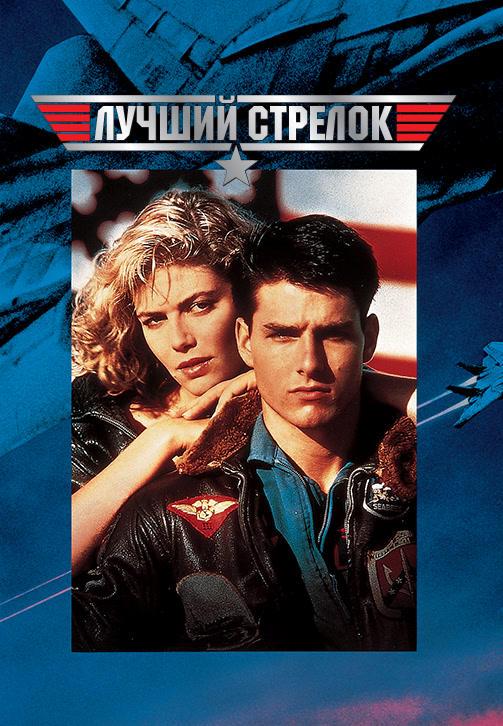 Постер к фильму Лучший стрелок 1986