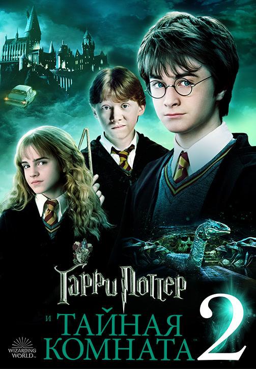 Постер к фильму Гарри Поттер и Тайная Комната 2002