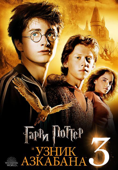Постер к фильму Гарри Поттер и Узник Азкабана 2004