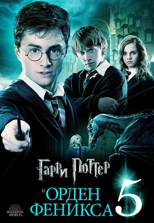 Постер к фильму Гарри Поттер и Орден Феникса 2007