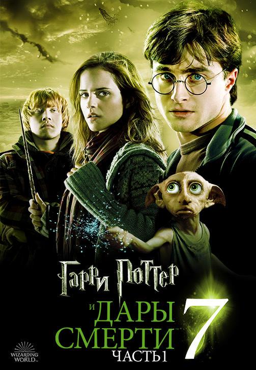 Постер к фильму Гарри Поттер и Дары Смерти: Часть 1 2010