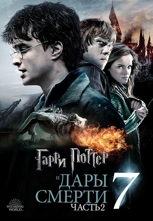Постер к фильму Гарри Поттер и Дары Смерти: Часть 2 2011