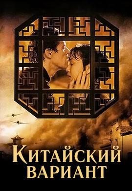 Постер к фильму Китайский вариант 2001