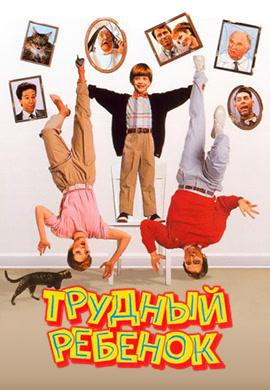 Постер к фильму Трудный ребенок (1990) 1990