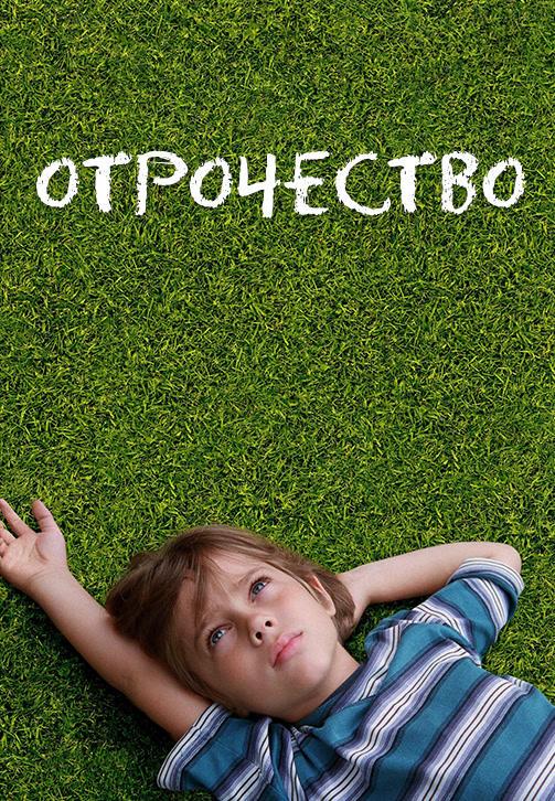 Постер к фильму Отрочество 2014