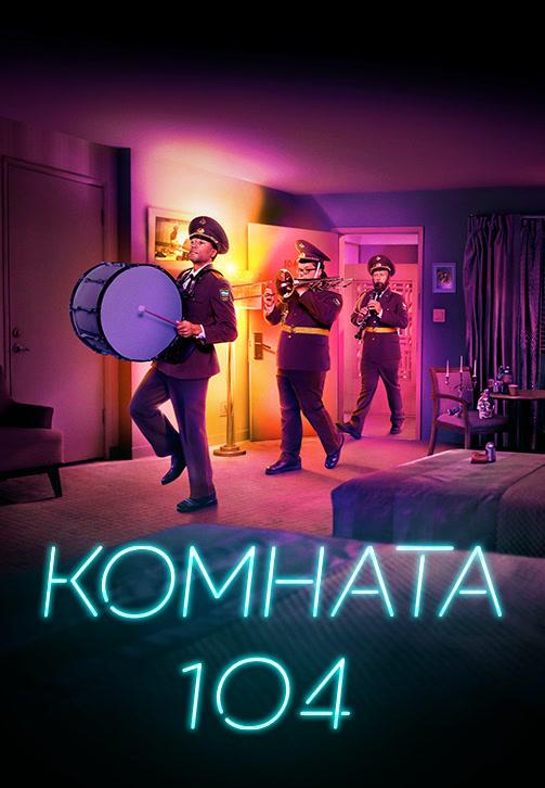 Постер к сериалу Комната 104. Сезон 2 2018